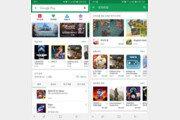 구글 플레이와 애플 앱스토어, 게임 탭 '강화'