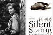 [백 투 더 동아/9월 27일]1962년 레이첼 카슨 '침묵의 봄' 출간