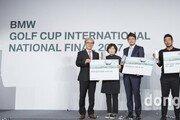 BMW, 내년 남아공서 열리는 '골프컵 인터내셔널' 韓대표 선발
