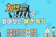 [Da clip]'개밥 주는 남자 시즌2'로 알아보는 애견 특식