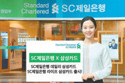 [Money&Life]SC제일은행, 제일銀-삼성카드 신용카드 '가성비' 최고