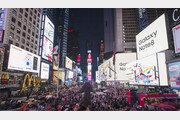 뉴욕 타임스스퀘어 휩쓴 '갤노트8 광고'