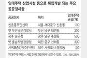 전국 노후 공공청사 19곳→ 주상복합단지로 '탈바꿈'