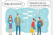 [에듀플러스]진로선택 앞둔 자녀와 학부모를 위한 진로상담 권위자 김봉환 학장의 조언