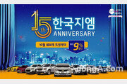 한국GM, 10월 쉐보레 캡티바 최대 9% 할인 적용