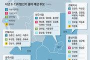 민주당 'PK 상륙작전' 한국당과 격돌… 호남선 '전남 빅매치'