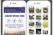 서부산의 매력찾기 여행, 스탬프투어 모바일 앱 출시
