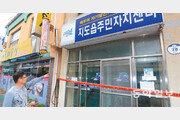 신안군 지도읍 주민자치센터 '기우뚱'