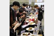 부산 벡스코서 '국제음식박람회' 개막