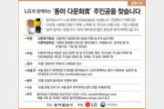 [알립니다] LG와 함께하는 '동아 다문화賞' 주인공을 찾습니다