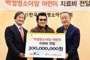 홈플러스, 백혈병 환아 위한 후원금 3억원 전달
