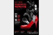 '제1회 덕이동 로데오거리 패션페스티벌' 오는 21~22일 열려