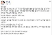 """류여해, 박근혜 구속연장에 """"무너졌다…세상이 흔들린다"""""""