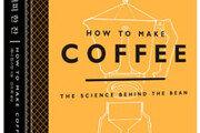 [책의 향기]미묘하게 변하는 커피 맛의 과학