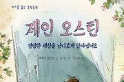 [어린이 책]사회적 편견 이겨낸 여류작가 '제인 오스틴'