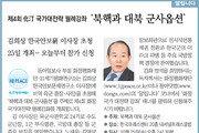 [알립니다]제4회 化汀 국가대전략 월례강좌 '북핵과 대북 군사옵션'