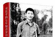 [글로벌 북카페]하방 7년 청년 시진핑 회고… 선전물 보는듯 우상화 초점