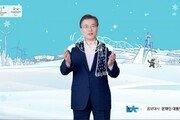 문재인 대통령 참여한 '2018 평창을 당신에게' 홍보영상 공개