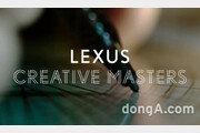렉서스코리아, '크리에이티브 마스터즈 프로젝트' 전개