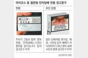 [단독]전자담배에도 '흡연 경고그림' 추진