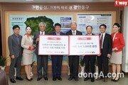 티웨이항공, 대구·경북 기부 행사 진행