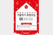 홈플러스, 문화센터 겨울학기 회원 모집