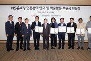 NS홈쇼핑, 한국언론학회에 후원금 전달