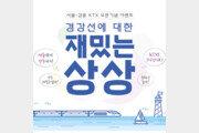 코레일 경강선 기차여행상품 대상에 '강릉 월화 커플여행'