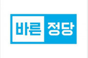 """바른정당 """"朴, 오늘 재판 불출석…인간적으로 안타깝고 정치적으로 유감"""""""