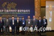 KIEP, '신흥지역연구 통합학술회의'  개최