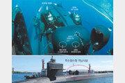 부산 입항 美핵잠에 특수잠수정… 유사시 참수작전 요원 탑승