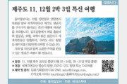 [알립니다]제주도 11, 12월 2박 3일 특선 여행