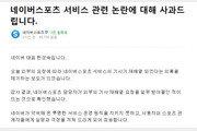 """네이버 """"스포츠 담당자, '기사 재배열' 외부 요청 수용 확인…사과"""""""