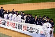 'KS 앞둔' 두산, 24일 오후 격전지 광주로 이동