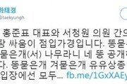 """하태경 """"진흙탕 싸움 똥묻은개(홍)-겨묻은개(서) 유유상종"""""""