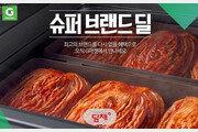 G마켓, '딤채 김치냉장고' 22년 전 가격에 판매