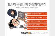 드라마 속 알바와 현실의 차이, 2위 알바동료 알고보니 재벌3세,  1위는?