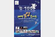 평창올림픽 G-100일 기념 태백 붐업 콘서트 개최