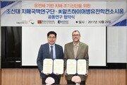 조선대 치매국책연구단, 美알츠하이머병 유전학 컨소시움과 업무협약 체결