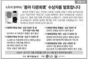 [알립니다]LG와 함께하는 '동아 다문화賞' 수상자를 발표합니다