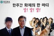 """[한주간 화제의 한 마디]美 걸그룹 '피프스 하모니' """"방탄소년단과 콜라보 원해"""""""