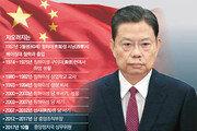 '反부패 숙청' 사령탑… 시진핑 2기의 '칼잡이'