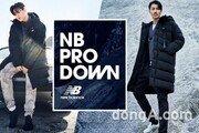 [패션정보] 뉴발란스, 차승원·헨리와 함께 한 '프로다운' 화보 공개 外