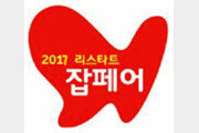 일자리로 여는 인생 2막… 31일 광화문서 '희망 출발'