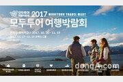 모두투어, 내달 코엑스 여행박람회 개막 앞두고 '온라인 박람회' 사전 오픈