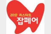 경단녀-新중년-청년 '맞춤 취업門' 31일 활짝
