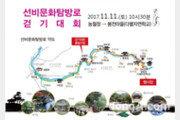 함양군, 오는 11일 선비문화탐방로 걷기대회 개최
