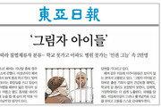 [단독]부모 따라 불법체류 '그림자 아이들'… 실태 첫 전수조사, 인권개선안 마련