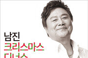 남진, '2017 크리스마스 디너쇼' 개최