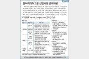 [알립니다]동아미디어그룹 신입사원 공개채용